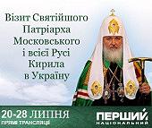 Первый национальный телеканал Украины открыл сайт, посвященный визиту Патриарха