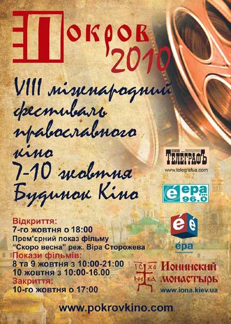 VIII Международный фестиваль православного кино «Покров 2010»