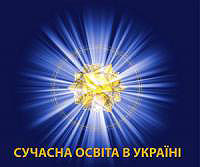Современное образование в Украине - 2011