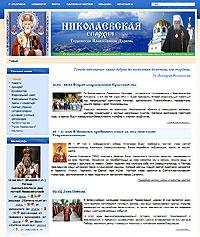 Сайт Николаевской епархии Украинской Православной Церкви
