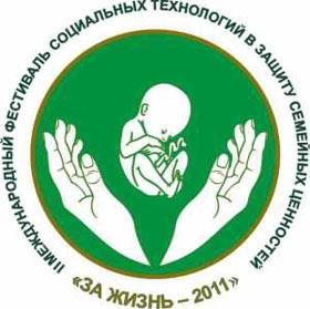 Международный фестиваль социальных технологий в защиту семейных ценностей «За жизнь 2011»