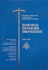 Юбилейное издание речей Блаженнейшего Митрополита Владимира