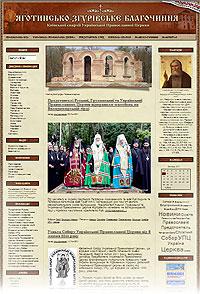 Интернет-портал Яготинско-Згуровского благочиния Киевской епархии Украинской Православной Церкви