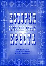 История развития формы креста. Краткий курс православной ставрографии
