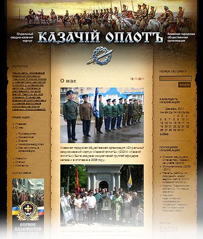 Официальный сайт ОСКК «Казачій оплотъ»