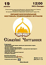Первый всеукраинский фестиваль православных журналов