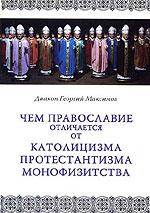 Чем Православие отличается от католицизма, протестантизма, монофизитства