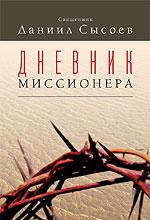 Дневник миссионера. Cвященник Даниил Сысоев