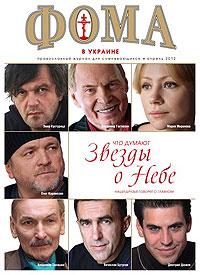 Первый украинский выпуск журнала «Фома»