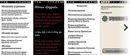 «Православный молитвослов» для iPhone и Android