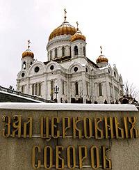 Отношение Русской Православной Церкви к намеренному публичному богохульству и клевете в адрес Церкви