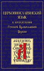Церковнославянский язык в богослужении Русской Православной Церкви (сборник статей)