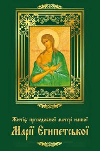 Житие преподобной матери нашей Марии Египетской