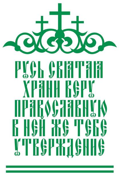 Дизайнерский принт «Русь Святая, храни Веру Православную»