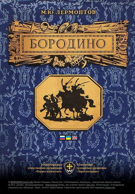 Интернет-издание стихотворения «Бородино»