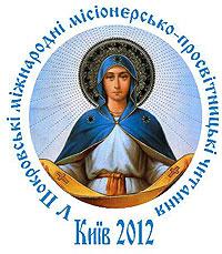 В Киеве состоятся V Покровские международные чтения «Опыт христианской святости в образовательном пространстве: прошлое и будущее»