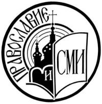 Православие и журналистика