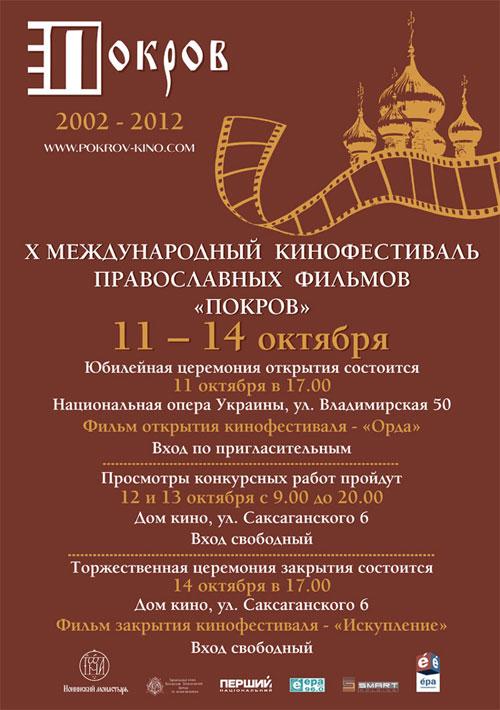 Киев. Х Международный фестиваль православного кино «Покров»