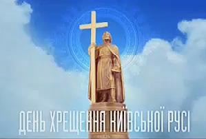 Международный комитет по подготовке к празднованию 1025-летия Крещения Руси