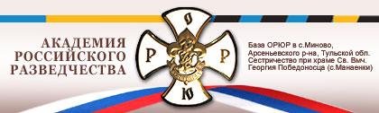 Начал работу веб-сайт Академии Российского Разведчества