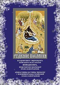Рождественское послание Блаженнейшего митрополита Киевского и всея Украины Владимира
