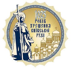 Открылся официальный веб-сайт празднования 1025-летия Крещения Руси