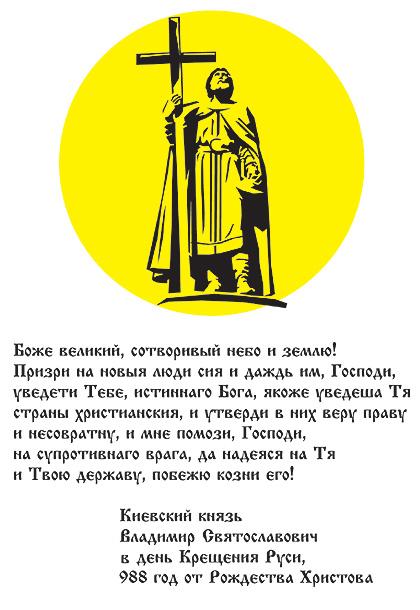 Векторные и растровые дизайнерские принты ко Дню Крещения Руси
