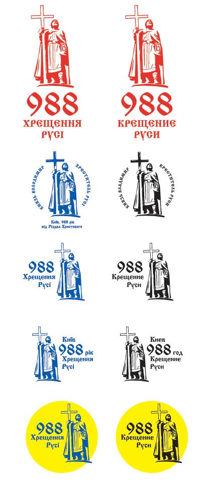 Векторные (eps) и растровые (png, jpg) дизайнерские принты, посвященные Дню Крещения Руси