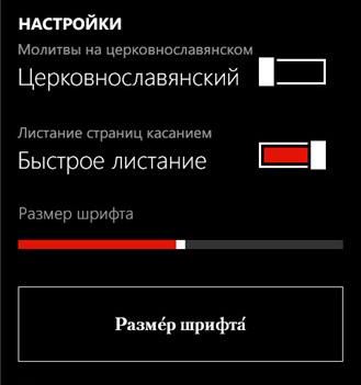 Православный молитвослов под платформу Windows Phone
