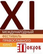 XI Международный фестиваль православного кино «Покров»