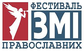 Киев. VIII Фестиваль СМИ православных