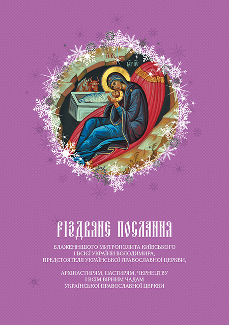 Рождественское послание Предстоятеля Украинской Православной Церкви (2014г.)