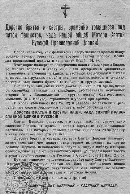 Из истории. 1942 год. Обращение митрополита Киевского и Галицкого Николая