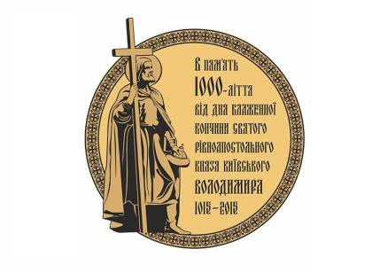 Звернення Священного Синоду Української Православної Церкви до народу україни з нагоди святкування 1000-річчя преставлення святого рівноапостольного великого князя Володимира
