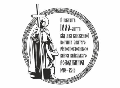 День Крещения Руси и 1000-летие успения святого равноапостольного князя Владимира