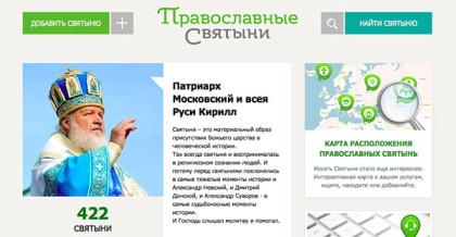 В интернете стартовал справочный проект о православных святынях