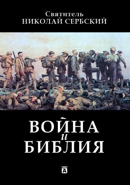 Святитель Николай Сербский. Война и Библия