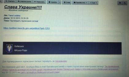 Фальшивая петиция от фальшивой церкви. Как «Киевский патриархат» обманывает простых украинцев