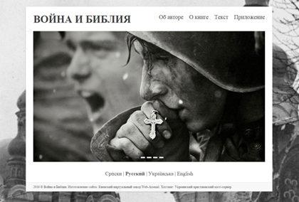 Интернет-издание книги святителя Николая Сербского «Война и Библия»