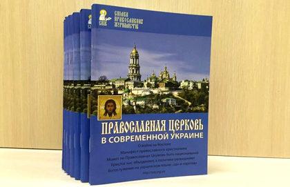 «Православная Церковь в современной Украине» – луч правды в потоке лжи (PDF)