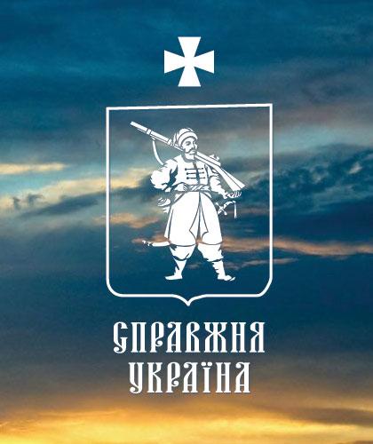 Украинский христианский хост-сервер объединяется с новостным интернет-проектом«Настоящая Украина»
